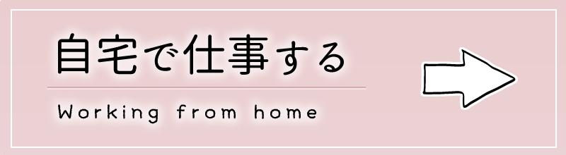 自宅で仕事する