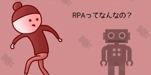 あさいち紹介の在宅ワーク・RPA(ロボティックプロセスオートメーション)とは?