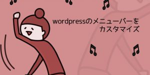 wordpressのメニューバーにトップページを追加する方法
